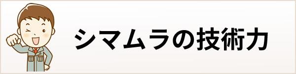 シマムラの技術力