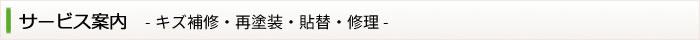 サービス案内 - キズ補修・再塗装・貼替・修理 -