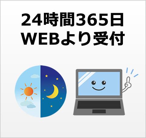 24時間365日WEBより受付