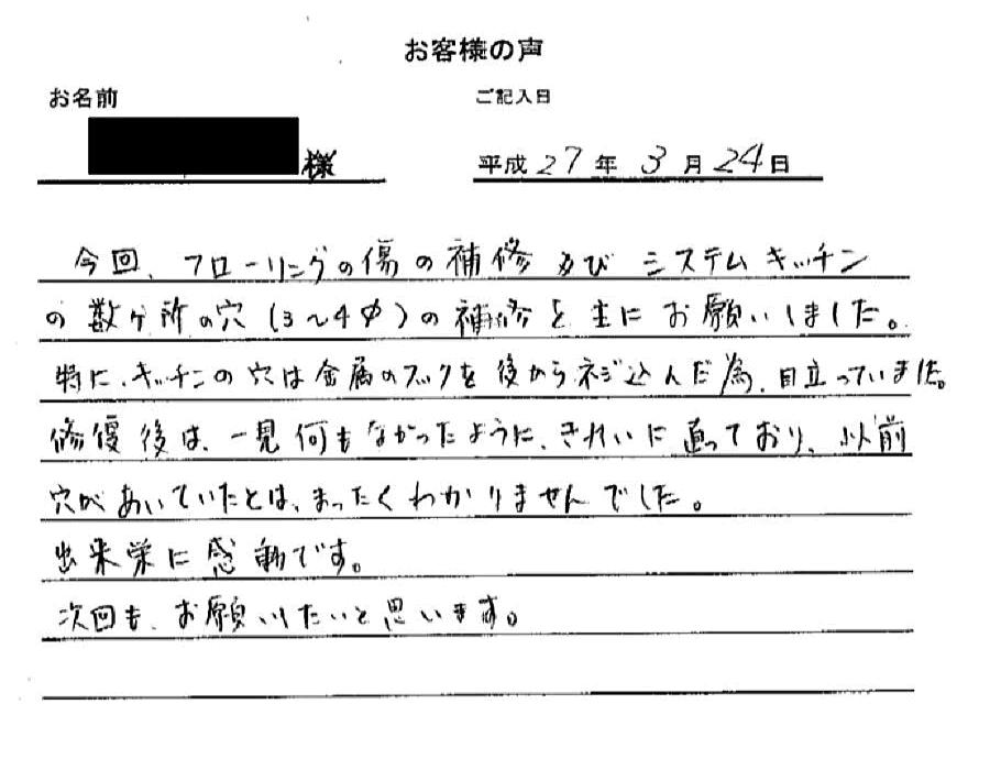 埼玉県T様無垢材システムキッチン扉傷補修