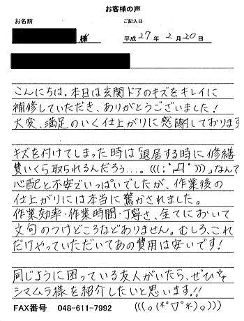 千葉県 H様ドア補修