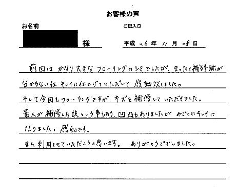 埼玉県S様フローリング傷補修